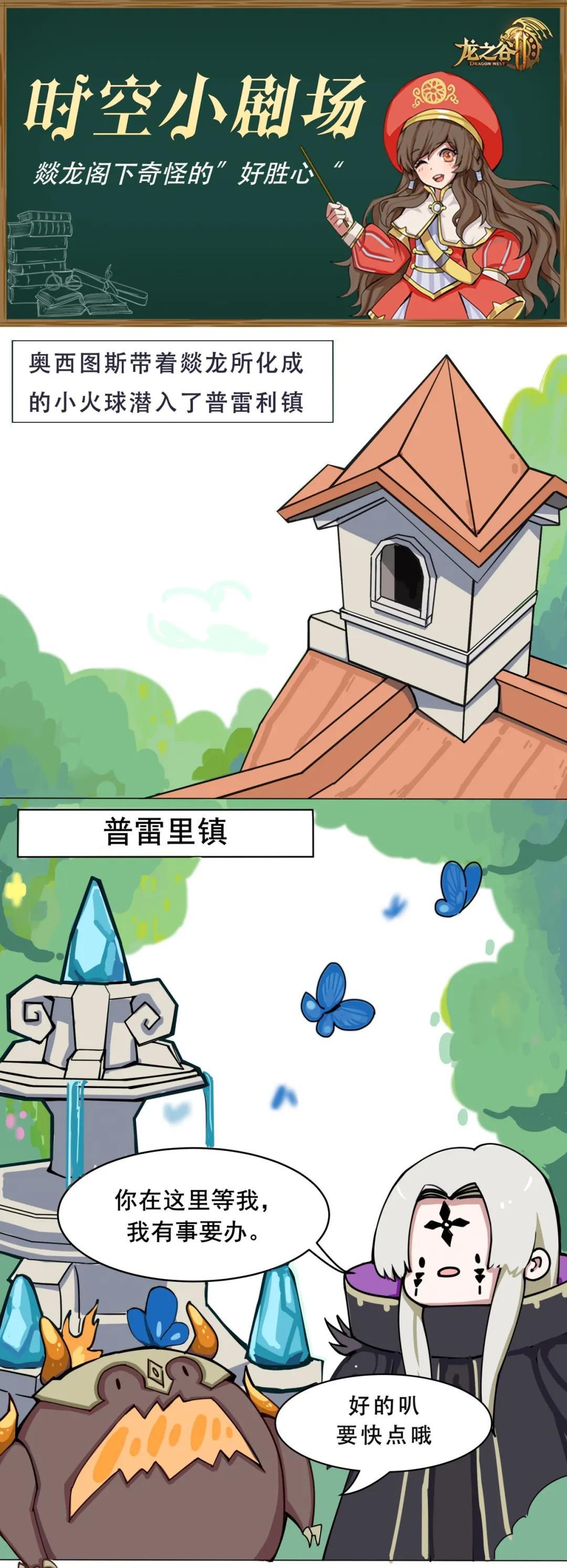 """【时空小剧场】死神与燚龙的日常(下):燚龙阁下奇怪的""""..."""