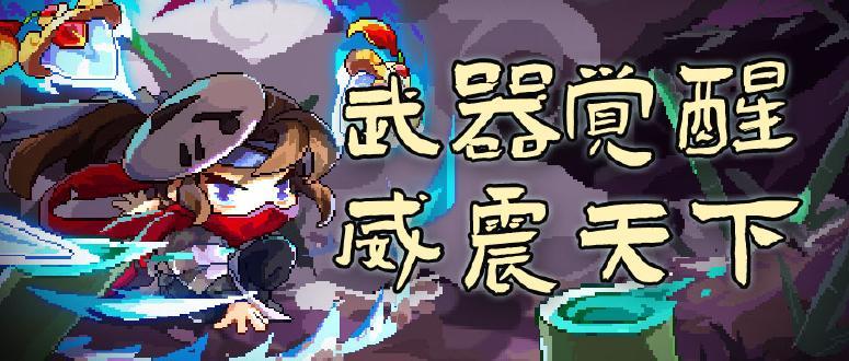 【内容爆料】铁匠大叔在线觉醒武器の不可描述力量