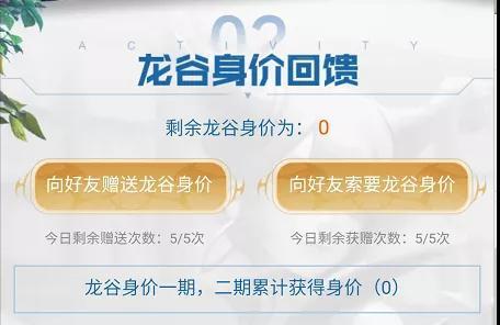 【活动快报】测身价活动第二期来袭,大钻石又回来了!