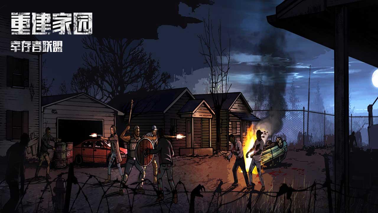 《重建家园》已于9月22日正式上线,小伙伴们快来下载体验...