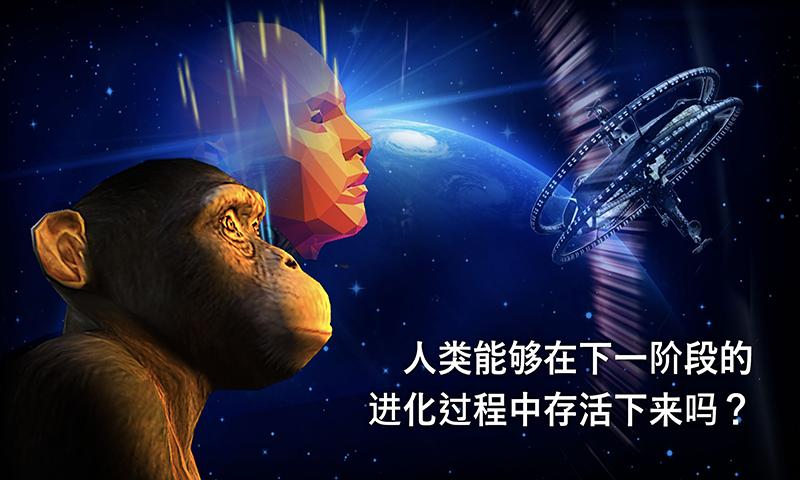 《从细胞到奇点:进化永无止境》9月28日正式上线试玩
