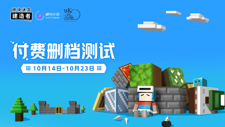 10月14日《砖块迷宫建造者》删档付费测试