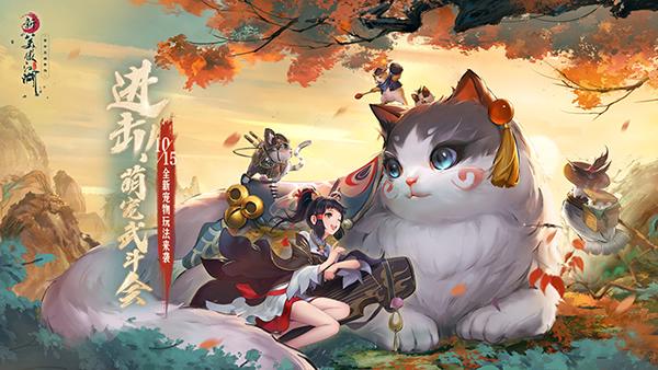 萌宠武斗会来袭 《新笑傲江湖》手游新版今日上线