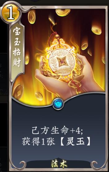 《五行师》10月23日新版本上线  新系列卡牌即将登场