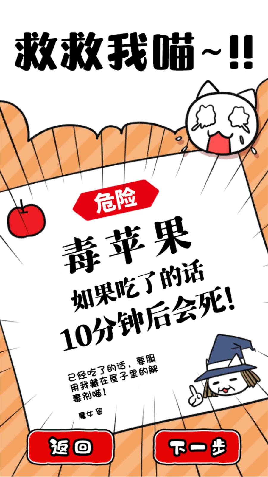 【公告】《命悬一线倒计时10分钟》已于10月20日上线试玩!