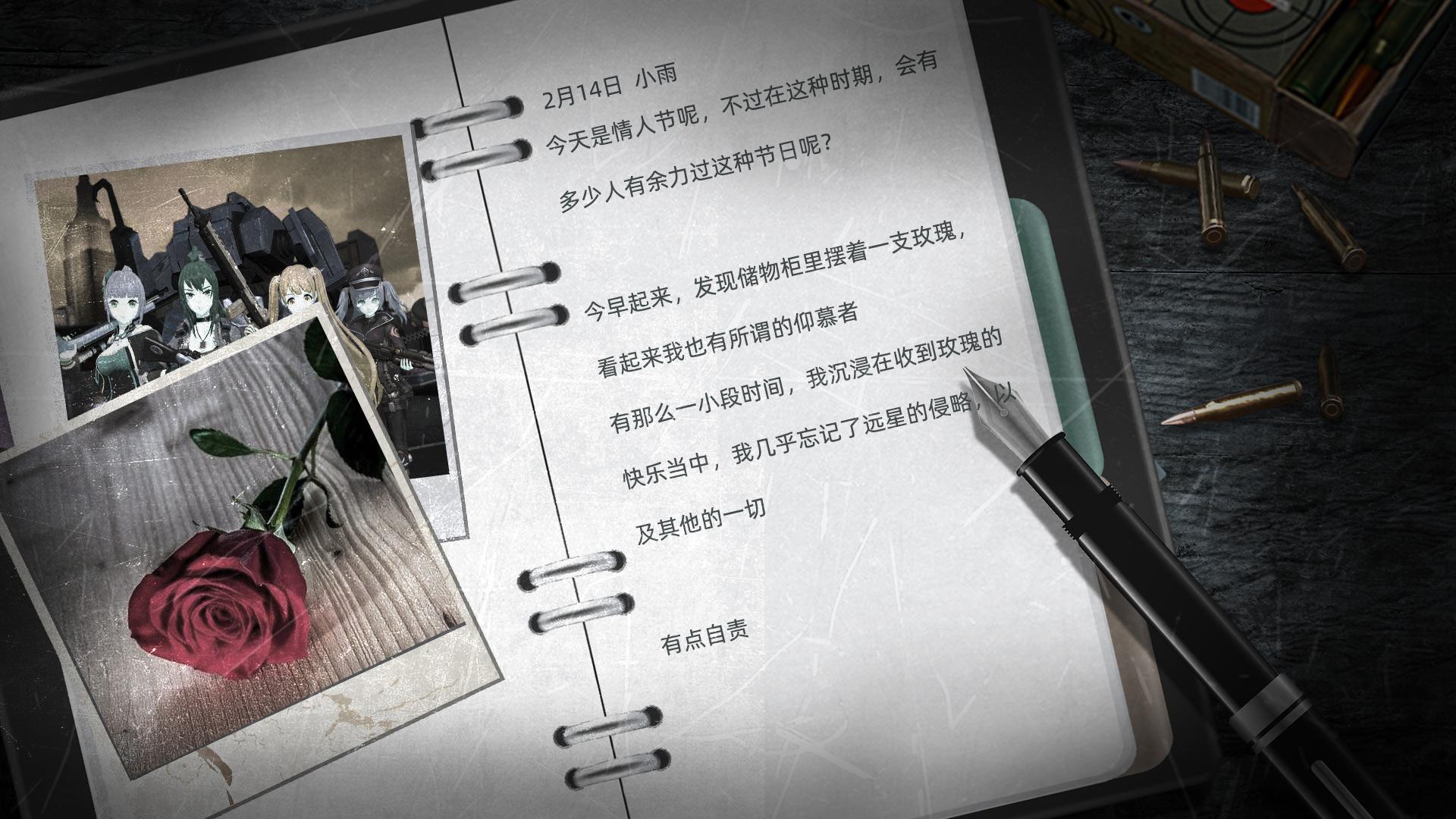 【战场手记】2月14日的日记