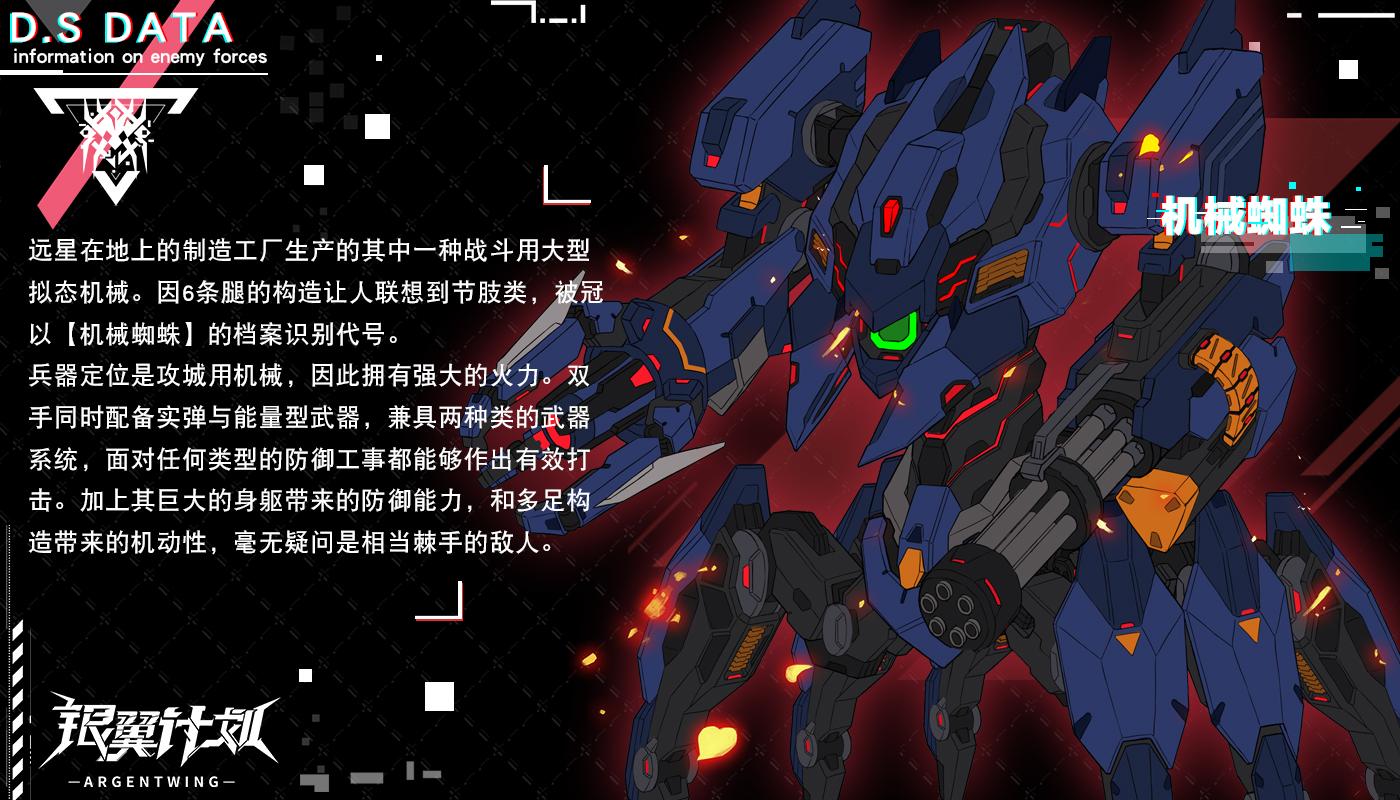 【远星图鉴】机械蜘蛛