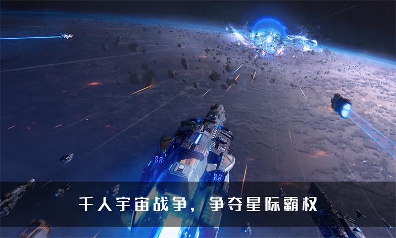 星战策略手游《无尽银河》已于10月27日正式开测!