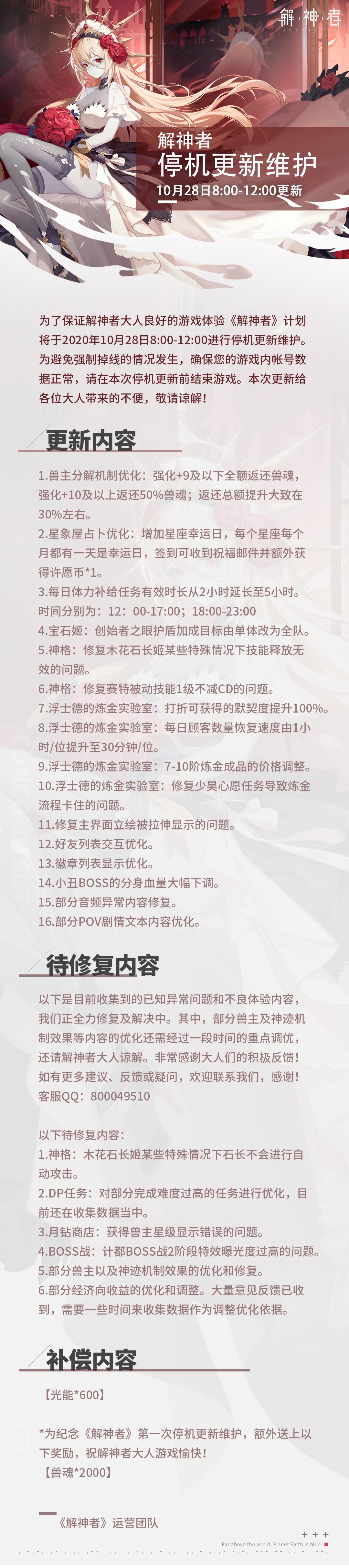 【解神者】2020年10月28日8:00停机更新维护公告