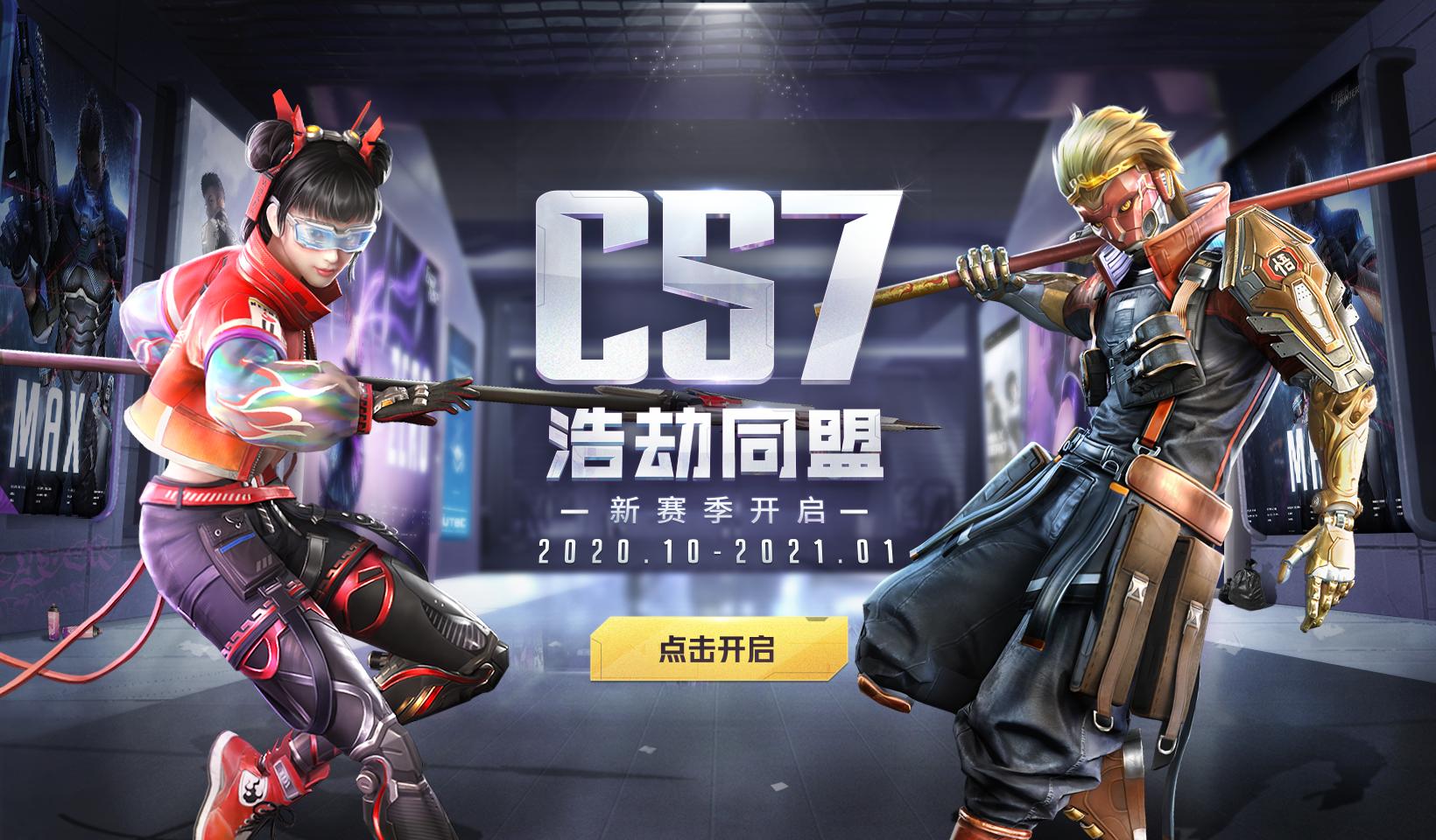 10.28更新公告 | CS7【浩劫同盟】赛季神秘开启!新地图登...
