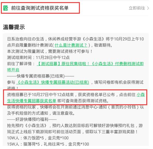"""【体验指引】""""原住民测试""""10月29日下载登录说明"""