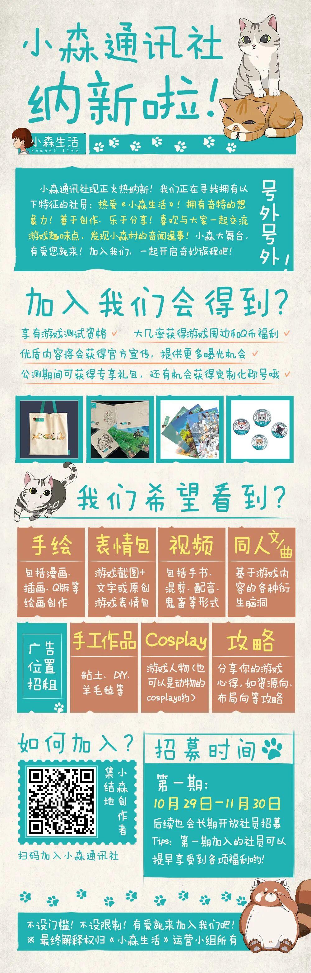 加入小森通讯社,官方游戏周边福利拿不停!