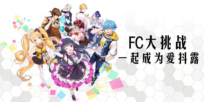 【活动已结束】FC大挑战,一起成为爱抖露!