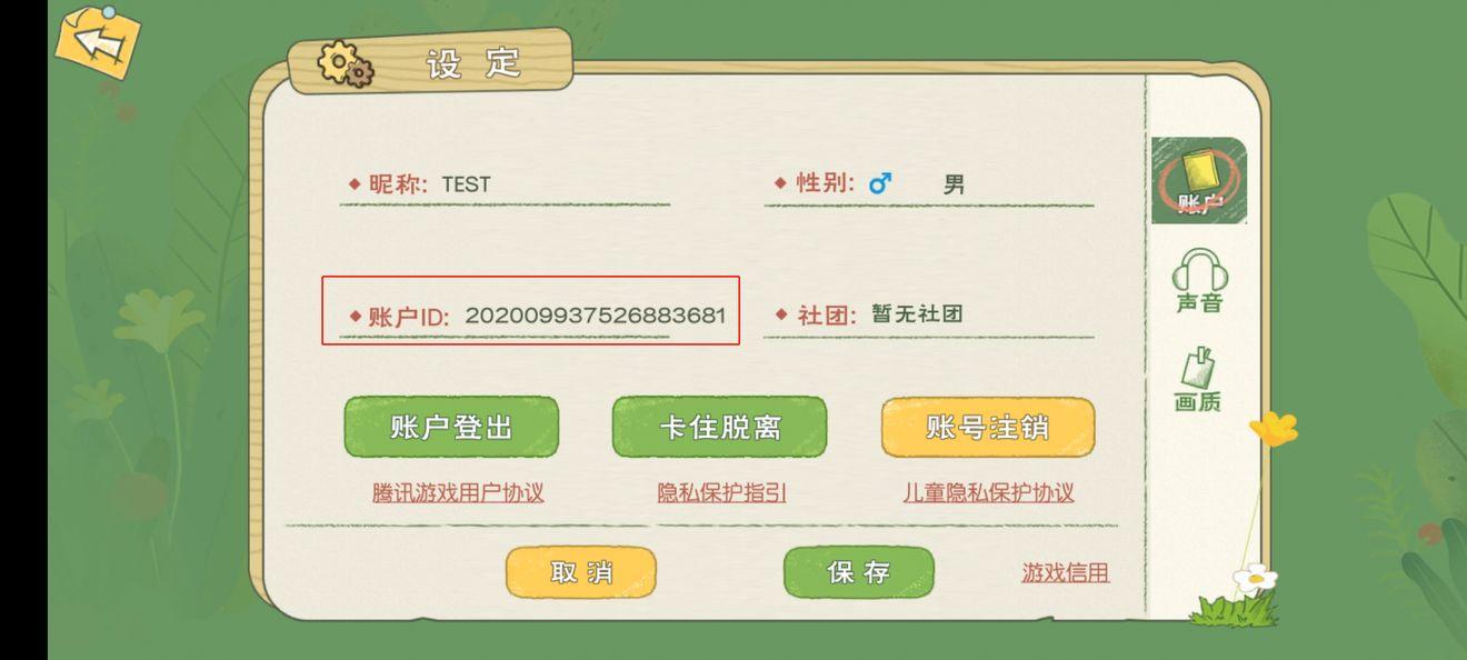 """【BUG反馈帖】寻找小森星级捉虫家 ——""""原住民测试""""BUG..."""
