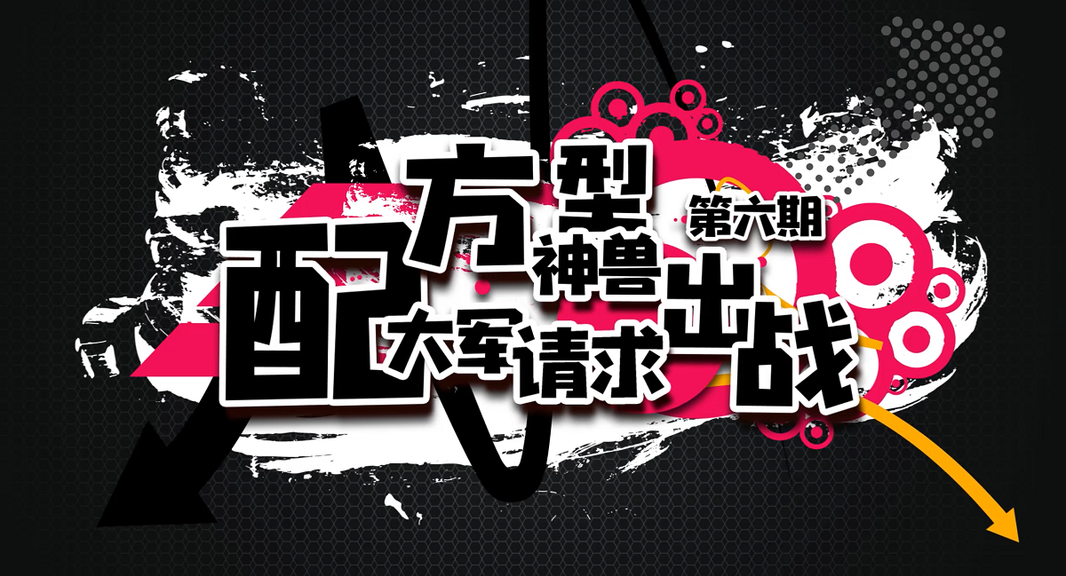 【咪姐逛山海】第6期——配方型神兽大军请求出战!