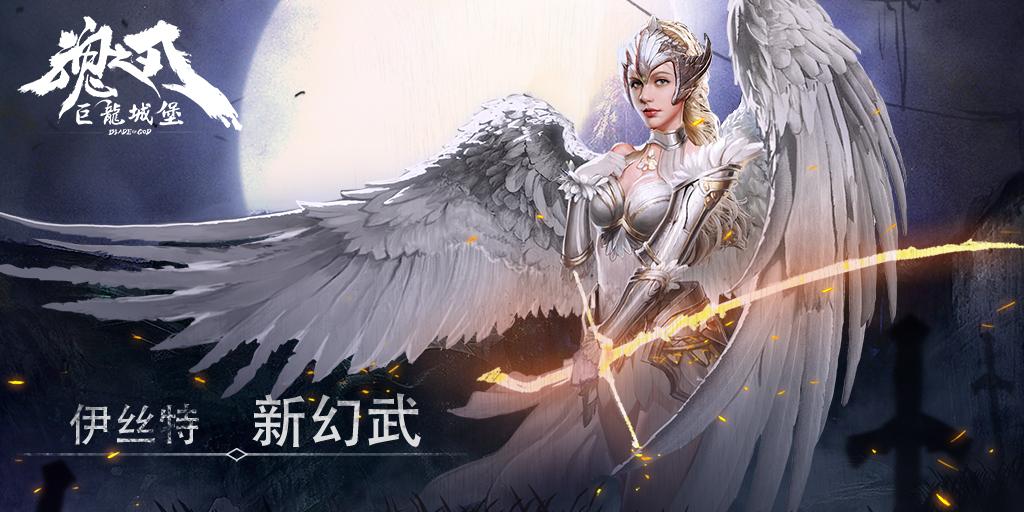 V6.0.0女主新幻武暴力降临神之挑战速通场