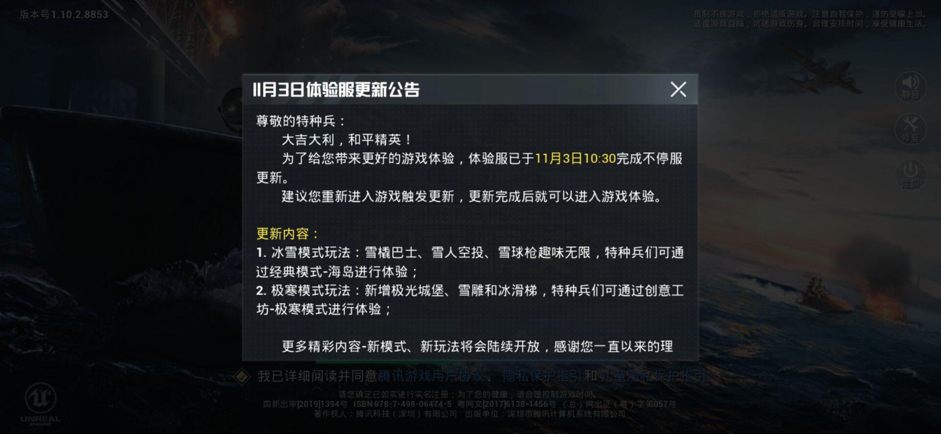【爆料】经典模式新玩法冰雪模式玩法来袭!