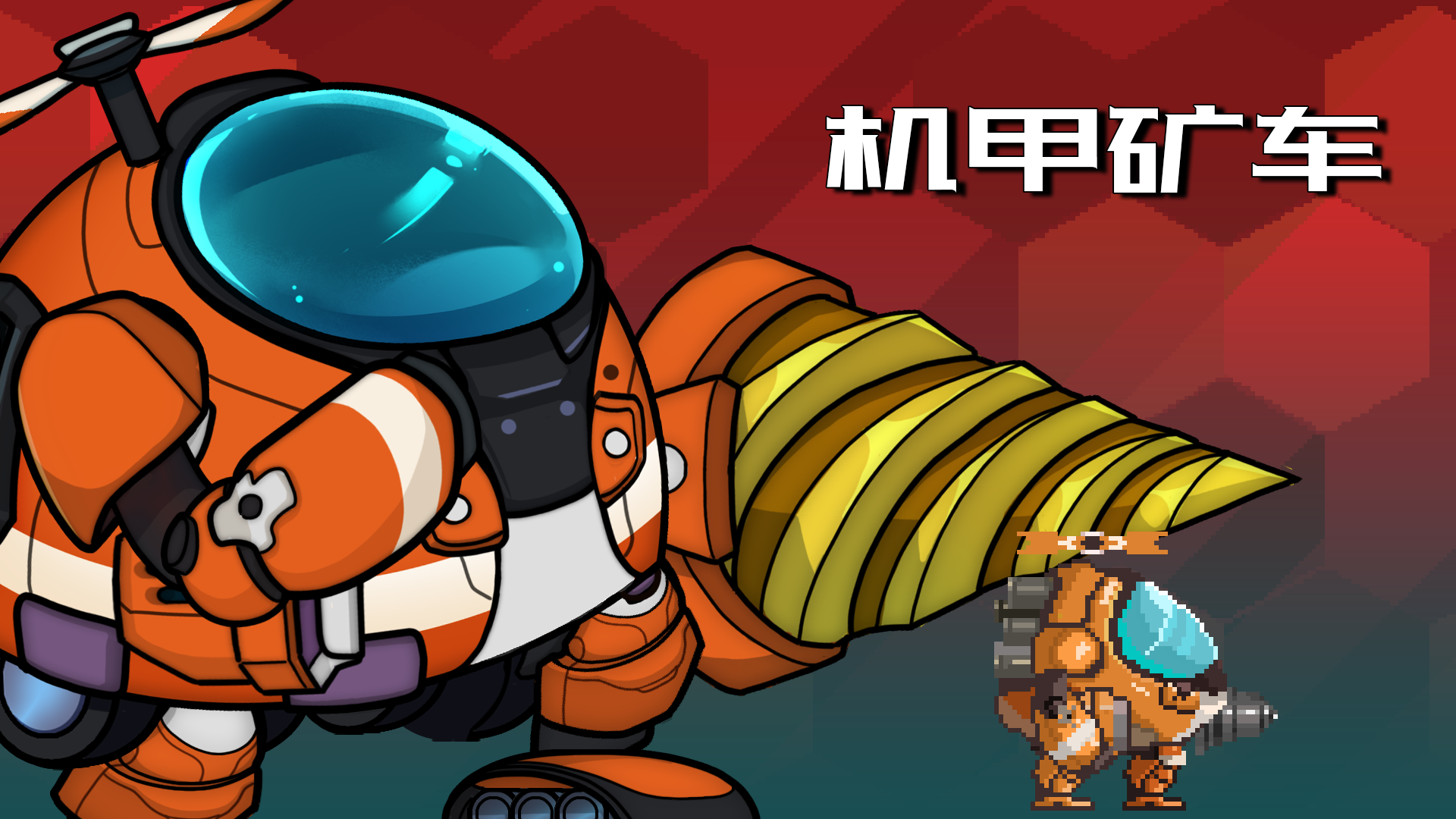 11月6日更新  1.6.0版本 机甲矿车