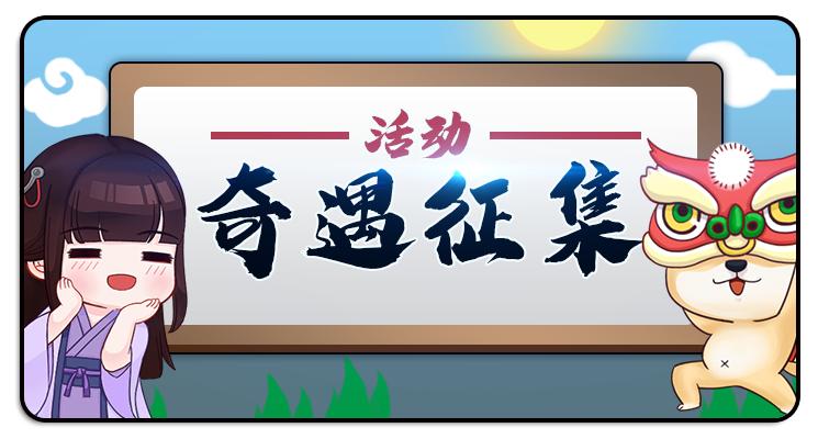 【已开奖】奇遇事件征集—不要纠结阿月为啥这么多宝物,问...