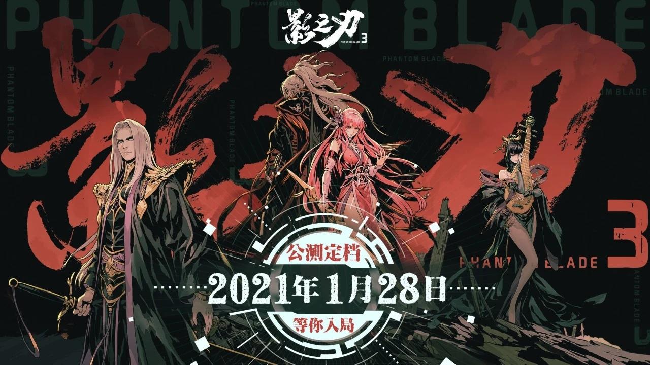 【公告】影之刃3官宣将于2021年1月28日公测