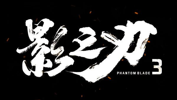 《影之刃3》最新pv曝光,2021年1月28日公测正式开启!