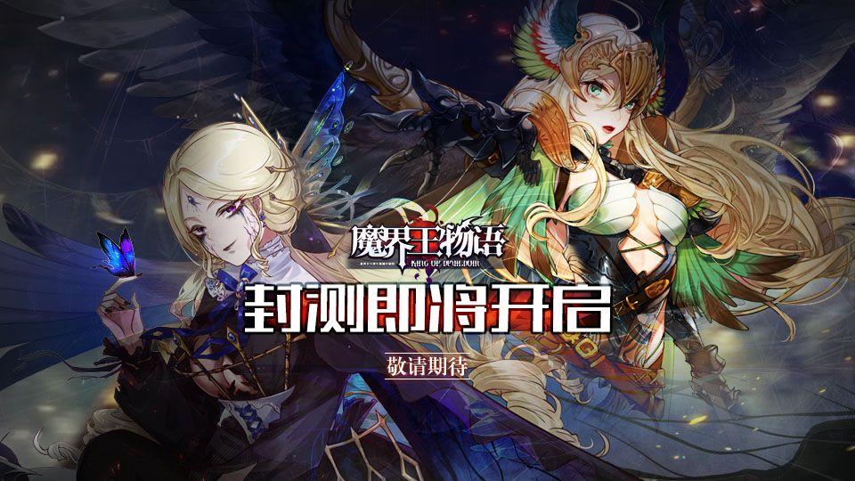 【万众期待】《魔界王物语》11月20日倾情封测!