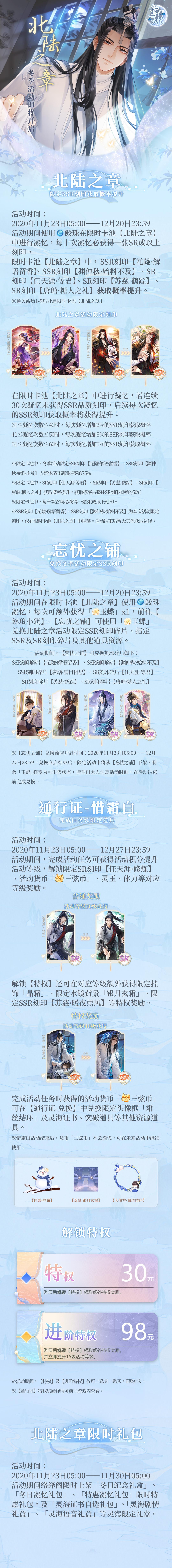 【活动预告】冬季活动◆北陆之章◆11月23日即将开启!