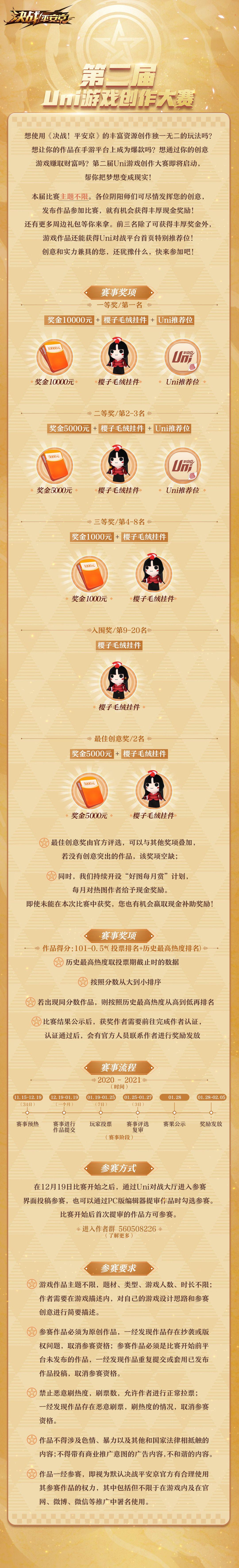 《决战!平安京》第二届Uni游戏创作大赛启动!!!