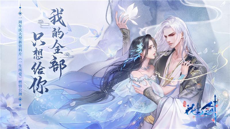 """我的全部只想给你 """"花与剑""""《一生所爱》周年新版本今日..."""