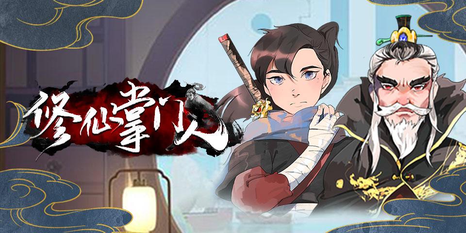 《修仙掌门人(武炼巅峰)》11月26日上线测试版