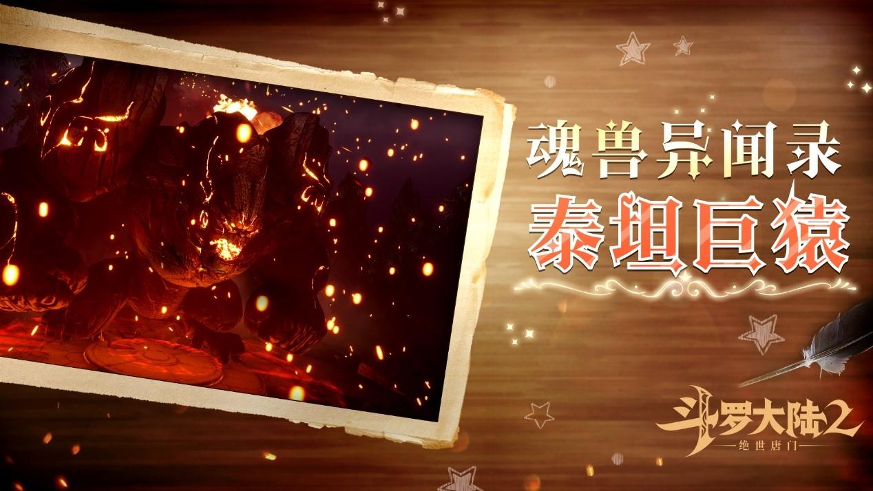 【魔兽异闻录-泰坦巨猿】