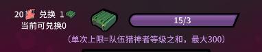 《破碎黎明II》攻略-关卡篇