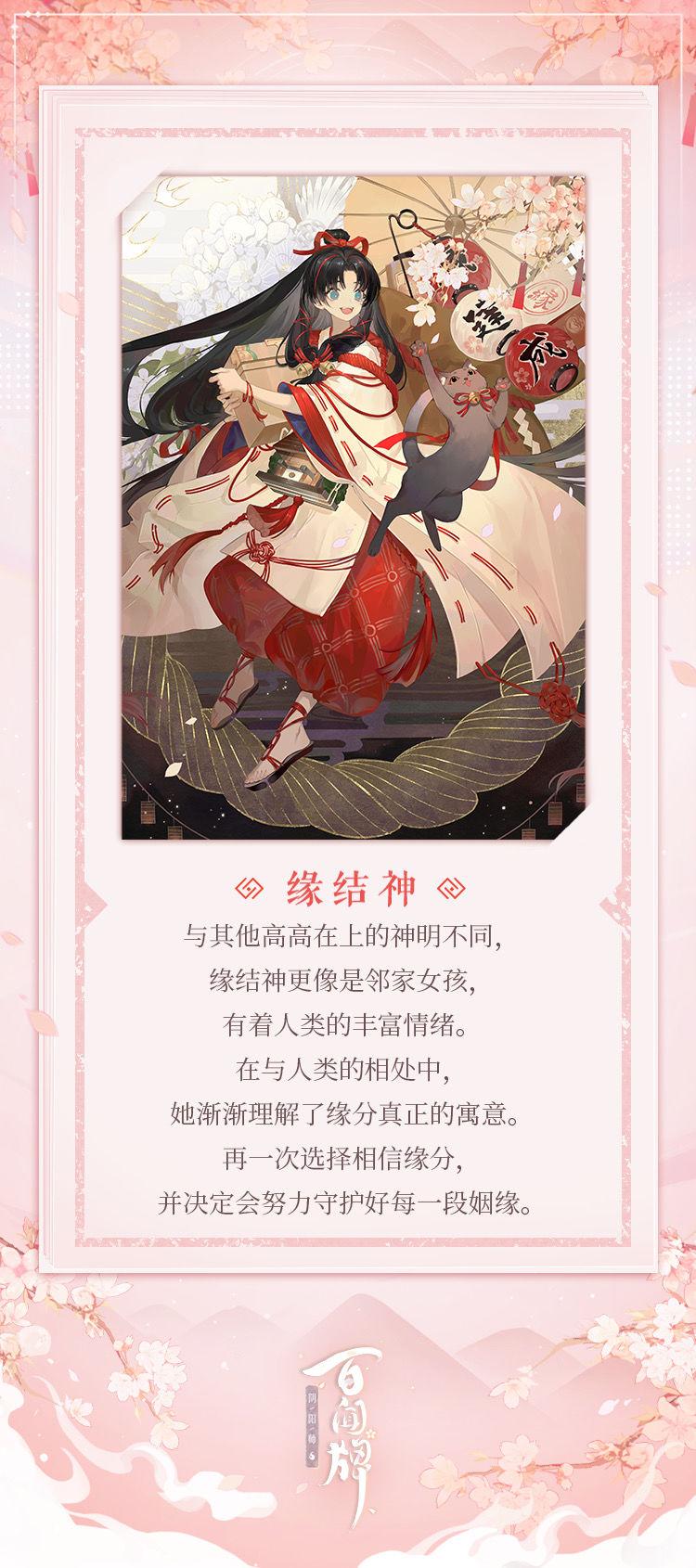 """【阴阳师:百闻牌】""""吉运缘结""""邂逅式神·缘结神"""
