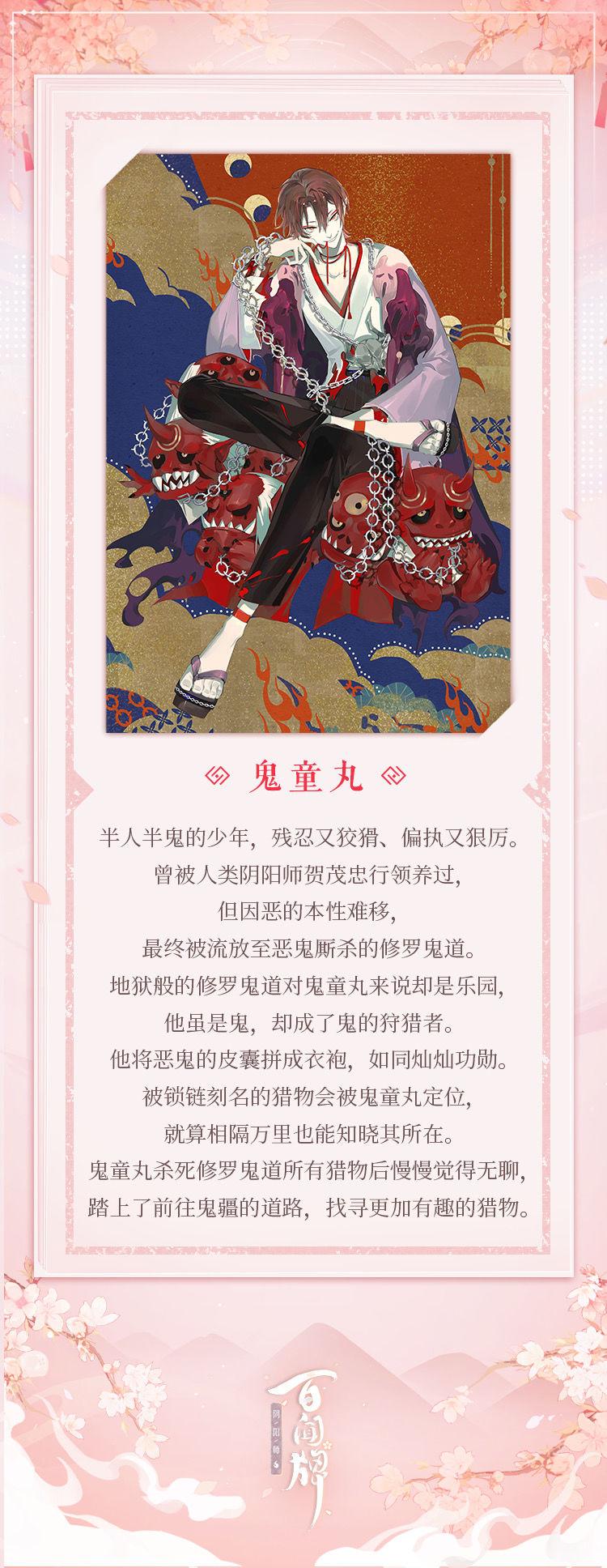 """【阴阳师:百闻牌】""""吉运缘结""""邂逅式神·鬼童丸"""