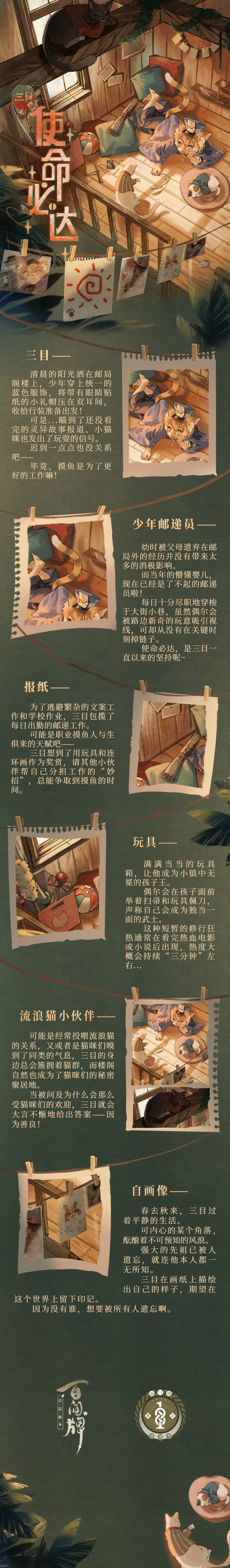 【阴阳师:百闻牌】三目式神卡异画·使命必达设计细节