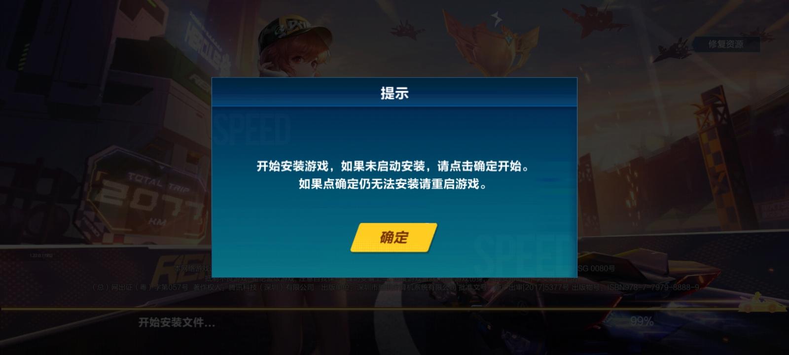 【游戏无法更新】问题已提交官方处理,请耐心等待!