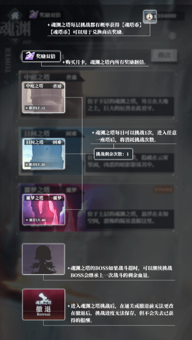 启程之路——《绯红之境》游戏玩法介绍(魂渊与竞技篇)