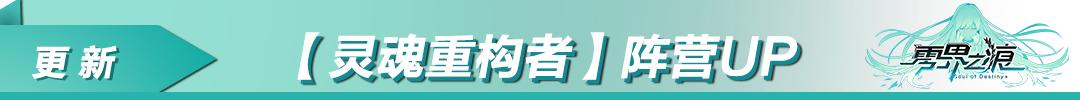精英招募「灵魂重构者」阵营UP!限时活动学院任务发布!