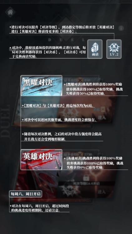 启程之路——《绯红之境》游戏玩法介绍(黑耀对决与圣赐占...