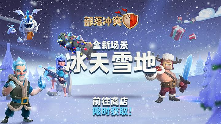 全力完成冬季挑战,赢取丰厚奖励吧!