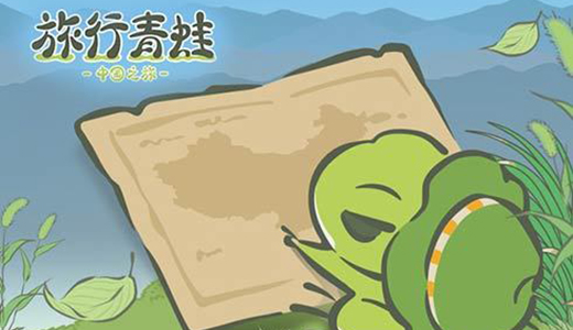 《旅行青蛙 中国之旅》12月17日正式上线,虽迟但到!你们...