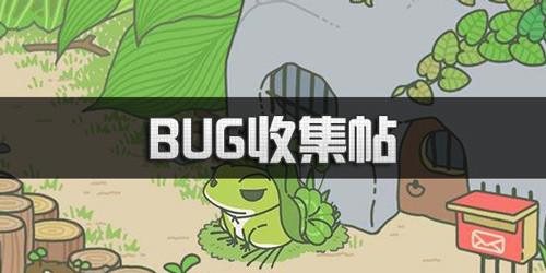 【BUG】BUG、建议反馈帖
