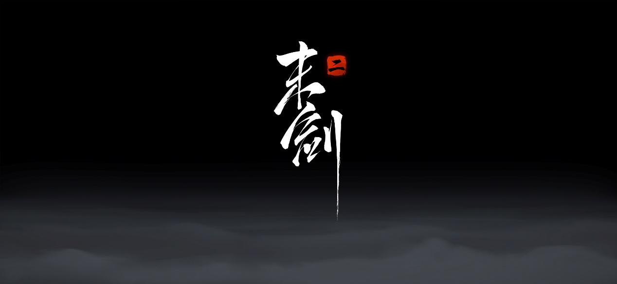 《末剑二》抢先试玩版不限量删档测试已于12月24日11:00开...