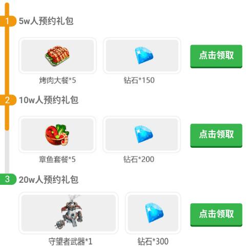 【公告】关于预约奖励展示下架的说明