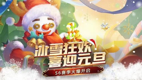 冰雪盛典双旦狂欢,《荣誉指挥官》S6赛季正式开启