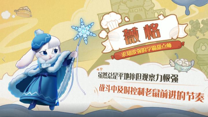 【英雄介绍】NO.2 求知欲强的学霸甜点师 - 薇格