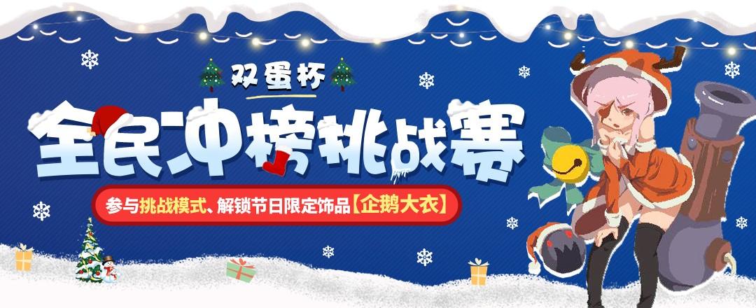 """《元素地牢》新年限时福利! """"双蛋杯""""全民冲榜挑战赛正..."""