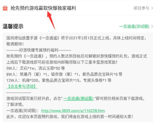 《一念逍遥》将于2月1日正式上线,预约游戏赢快爆专属礼包...