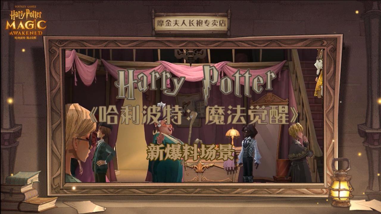 《哈利波特:魔法觉醒》试玩:独特画风下,出奇强烈的剧情...