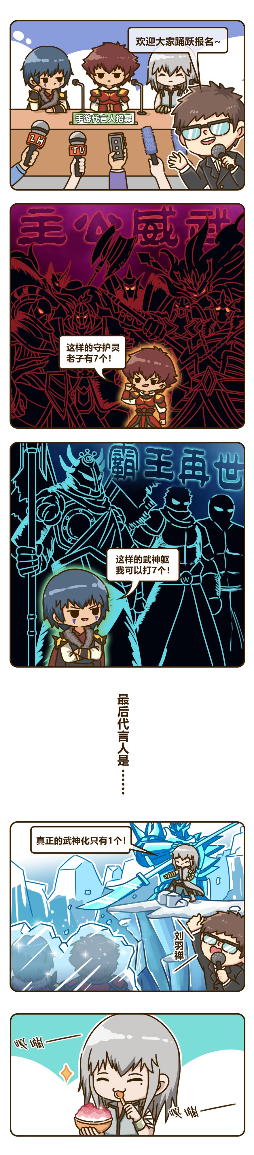【武神躯小剧场】代言人争夺之战